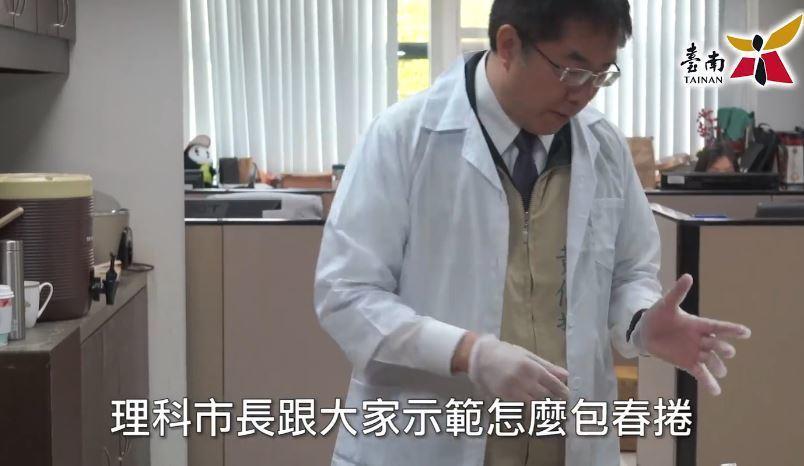 台南市長黃偉哲也在臉書上推出「理科市長包春捲」的應景短片。圖/黃偉哲臉書
