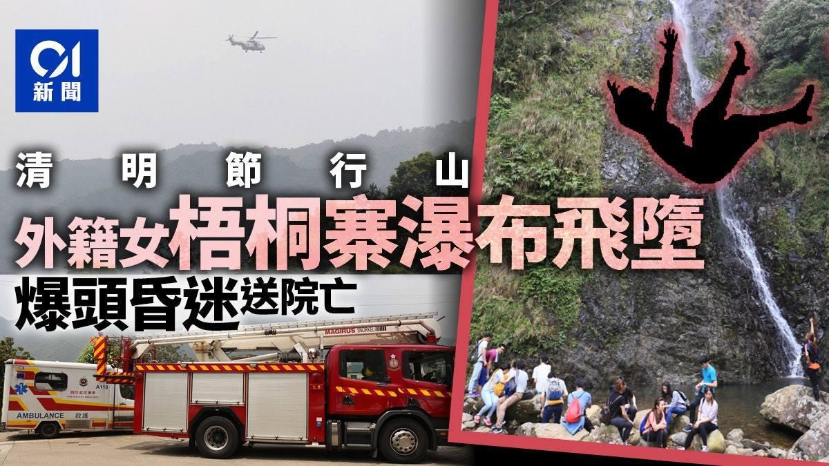 一名外籍女子於梧桐寨瀑布墮下,陷入昏迷,有其他行山人士見狀報警求助,及在旁陪伴傷...