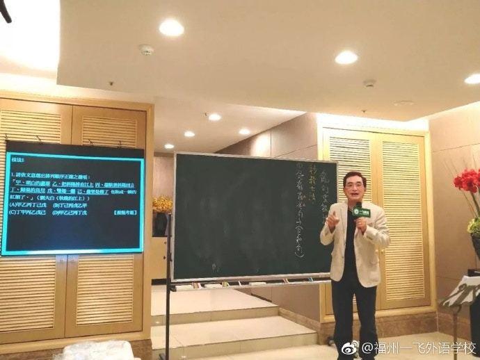 有大陸網民爆料稱,陳星疑似已經改名,並在福建福州一教育機構授課。圖擷自微博