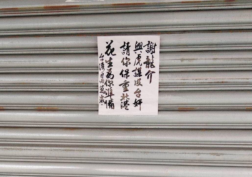 國民黨台南市黨部主委謝龍介的議員服務處今早被發現門口貼了一張恐嚇紙張。記者鄭維真...