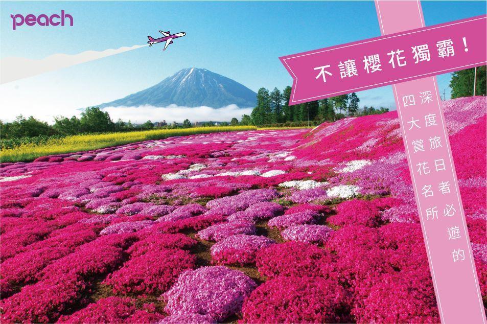 樂桃航空在官方臉書整理出日本關西、關東四大賞花名所,如果最近要去日本玩,不妨安排...