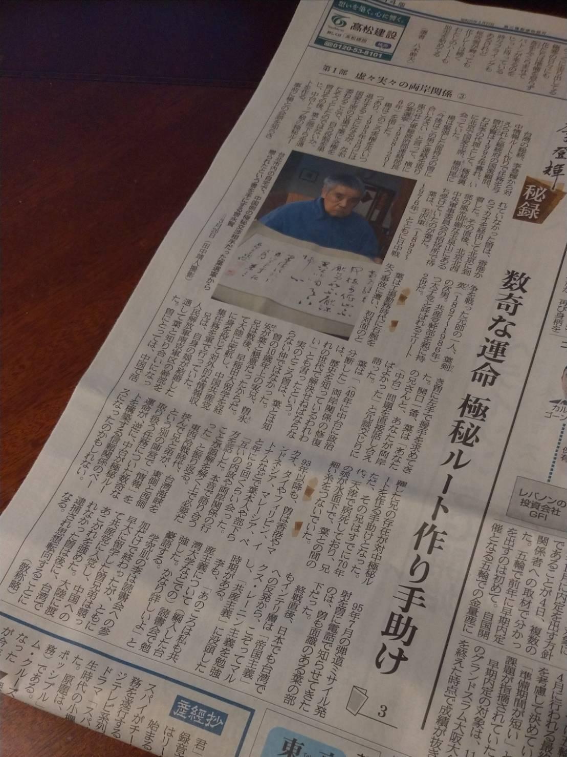 產經新聞繼續刊出「李登輝祕錄」,第三回介紹曾永賢兄弟分別在兩岸擔任情報蒐級任務,...