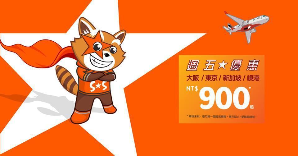 捷星航空推出促銷機票。圖/取自臉書「Jetstar Taiwan 捷星台灣」