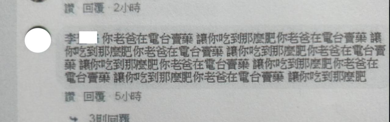 李姓男子在民進黨高市議員鄭孟洳的粉絲團留言,辱罵「你老爸在電台賣藥,讓你吃到那麼...