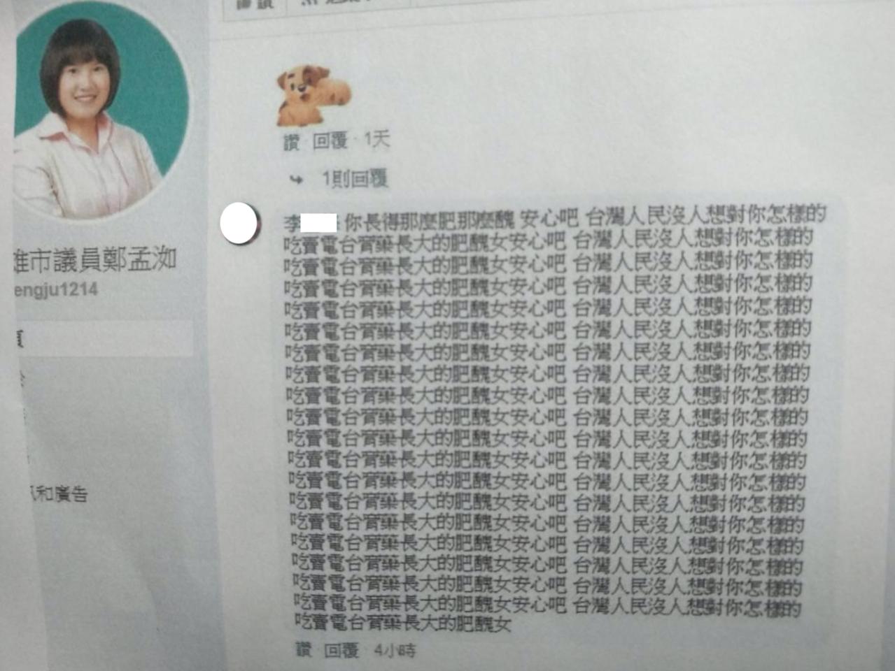 李姓男子在民進黨高市議員鄭孟洳的粉絲團留言,辱罵「吃賣電台膏藥長大的肥醜女」。記...