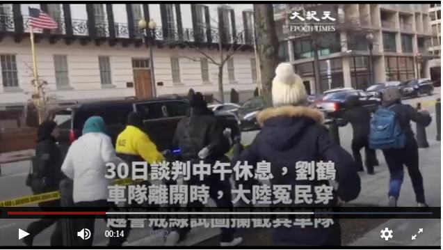 今年1月劉鶴率領的代表團到華盛頓進行貿易談判時,也遭遇攔截。自由亞洲電台截圖