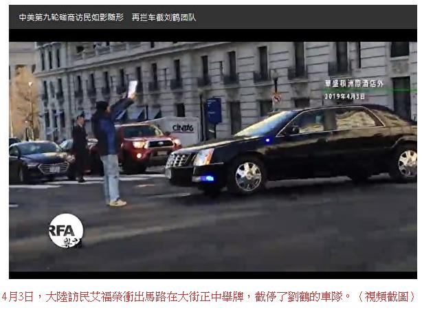 中美舉行第九輪貿易談判,大陸民眾連日集聚在酒店前往磋商場地的路線,隨時突擊舉牌抗...