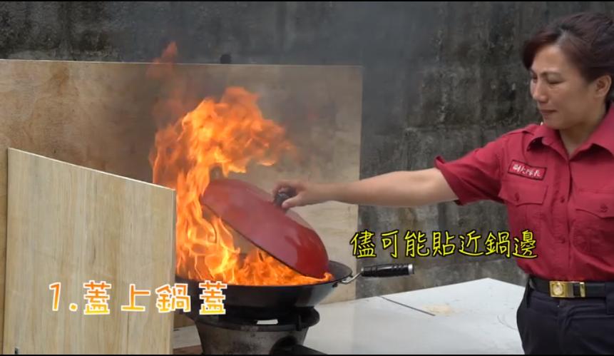 油鍋起火,正確的滅火步驟。圖/取自消防署臉書