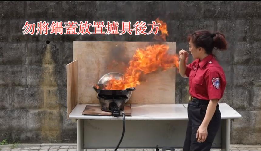 勿將鍋蓋放在爐具後方。圖/取自消防署臉書