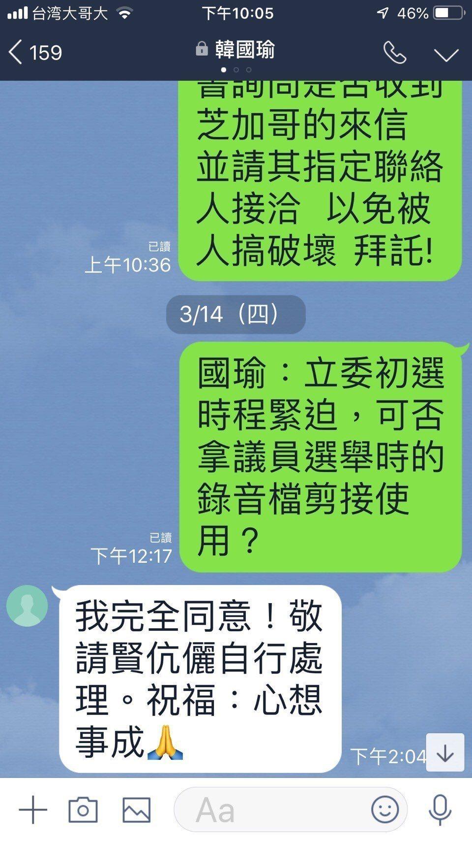 議員王鴻薇出示LINE對話截圖,表示先生陶允正過去就認識韓國瑜,錄音有獲得韓國瑜...