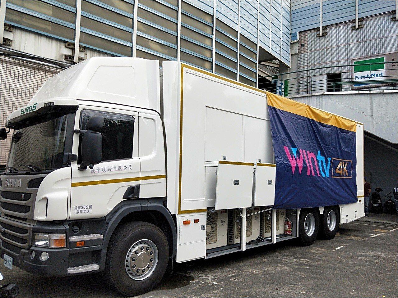 WIN TV全新打造的4K轉播車。記者婁靖平/攝影