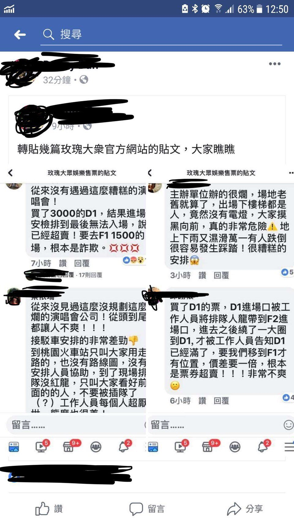 讀者報料紅髮艾德演唱會票超賣。圖/摘自臉書