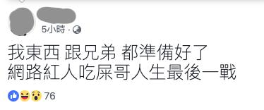 游男在發完影片後,還發文表示「東西跟兄弟都準備好了,人生最後一戰」,還引來網友留...