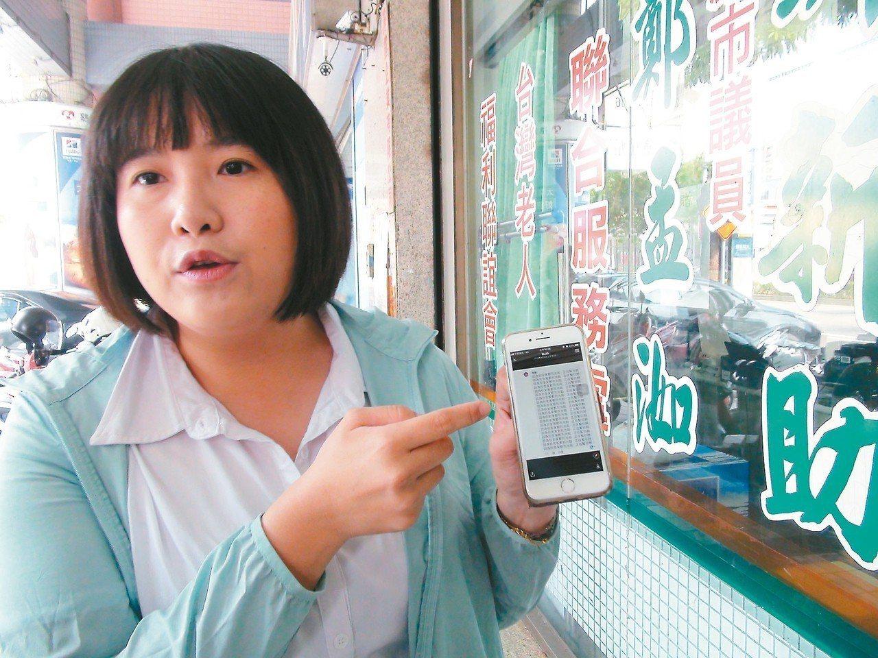 高雄市議員鄭孟洳昨天出示手機,指李姓網友以洗版方式辱罵她。 記者謝梅芬/攝影