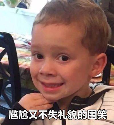網友創造的表情包「尷尬又不失禮貌的微笑」。 圖/取自網路