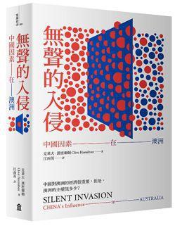 「無聲的入侵:中國因素在澳洲」 圖/左岸文化提供