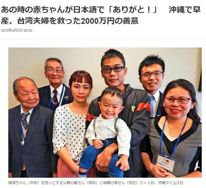 台灣夫妻2017年到日本沖繩蜜月旅行卻早產,生產費等約新台幣225萬元靠沖繩華僑...
