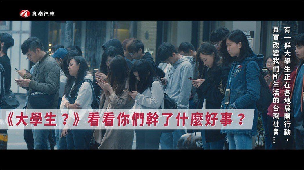 和泰汽車2019年最新短影片《大學生?》打破世代偏見。 圖/和泰汽車提供