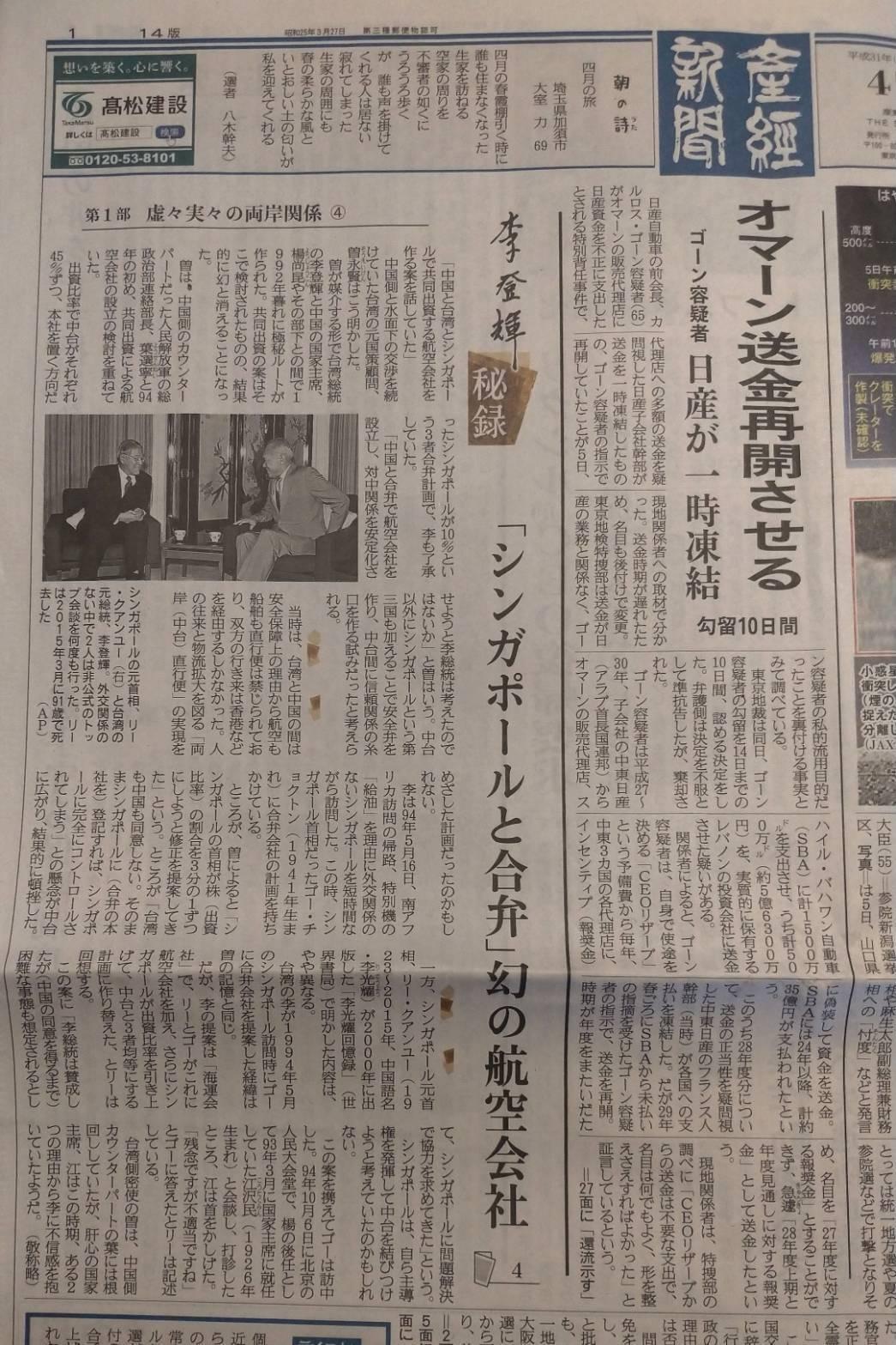 產經新聞「李登輝祕錄」連載談到兩岸與新加坡合資民航公司受挫的經過,與新加坡故總理...