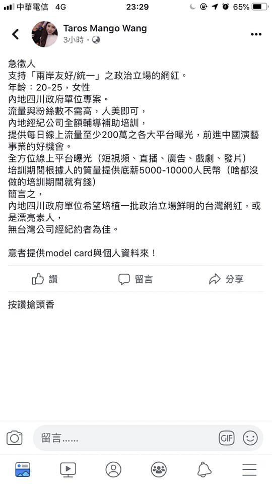 從4月1日開始,臉書傳出中國網軍開始收購台灣臉書粉絲專頁,並招募台灣網美宣傳「中...