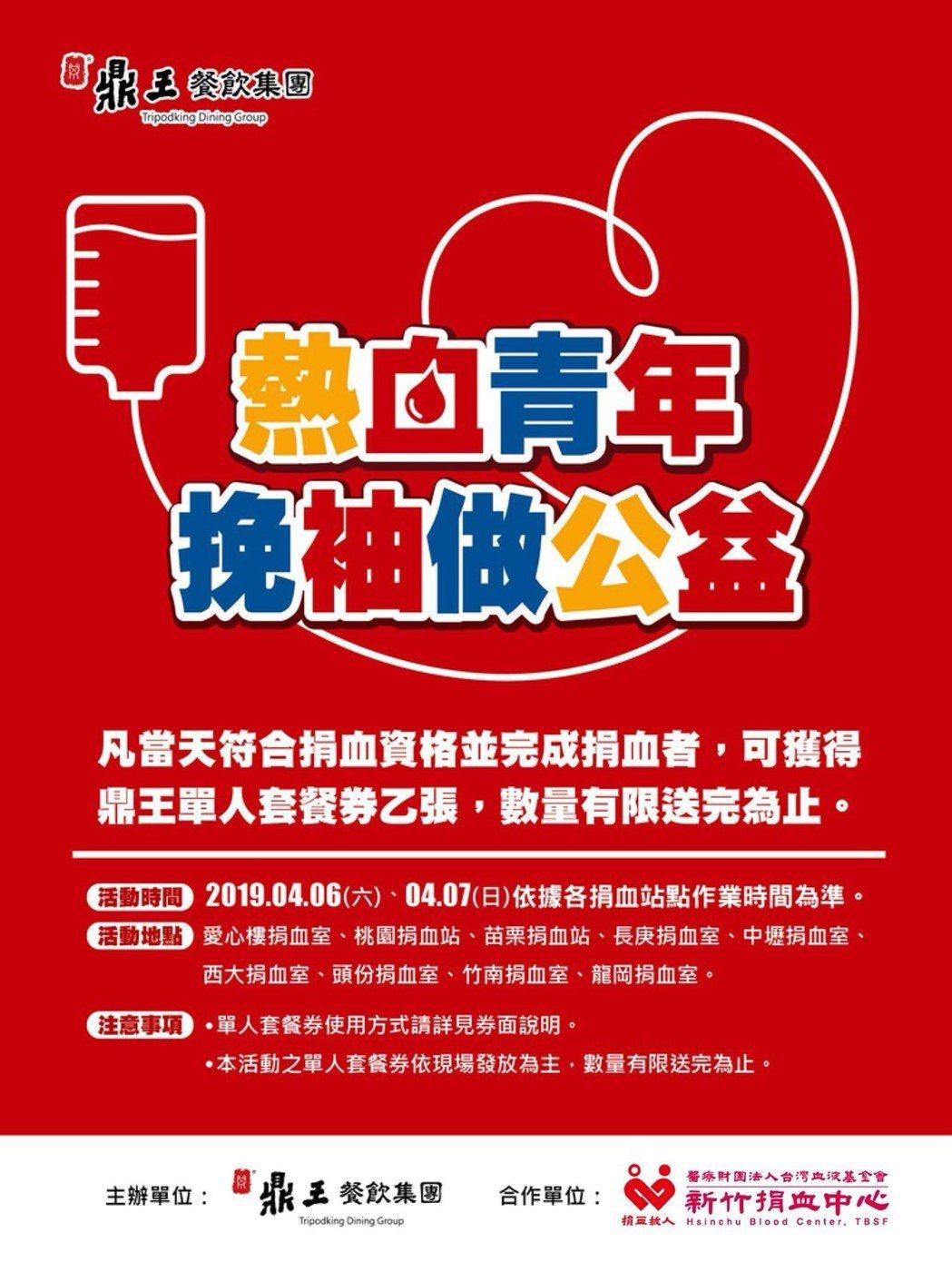 新竹捐血中心推出連假捐血活動,與鼎王合辦熱血青年挽袖做公益活動,6日及7日兩天,...