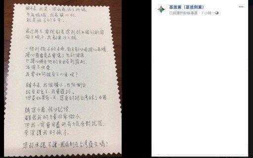 基進側翼在粉絲團公開貼出這封媽媽的信。圖/翻攝基進黨(基進側翼)粉絲團