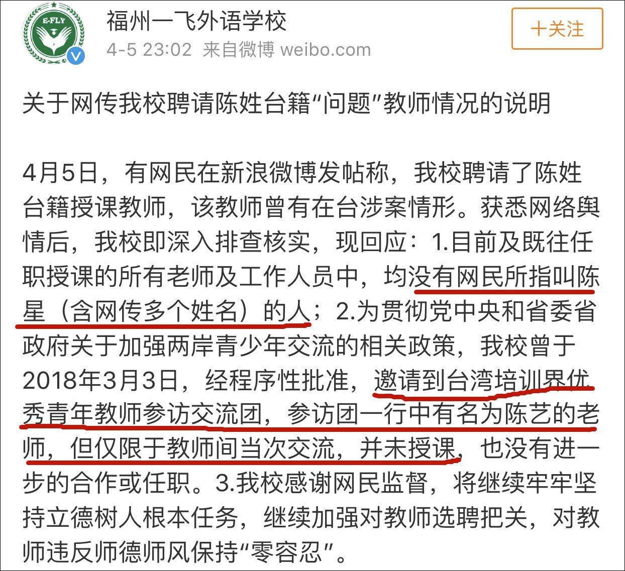 一飛外語學校在微信微博同時發聲明否認,邀請陳星在福州教學。取自觀察者網