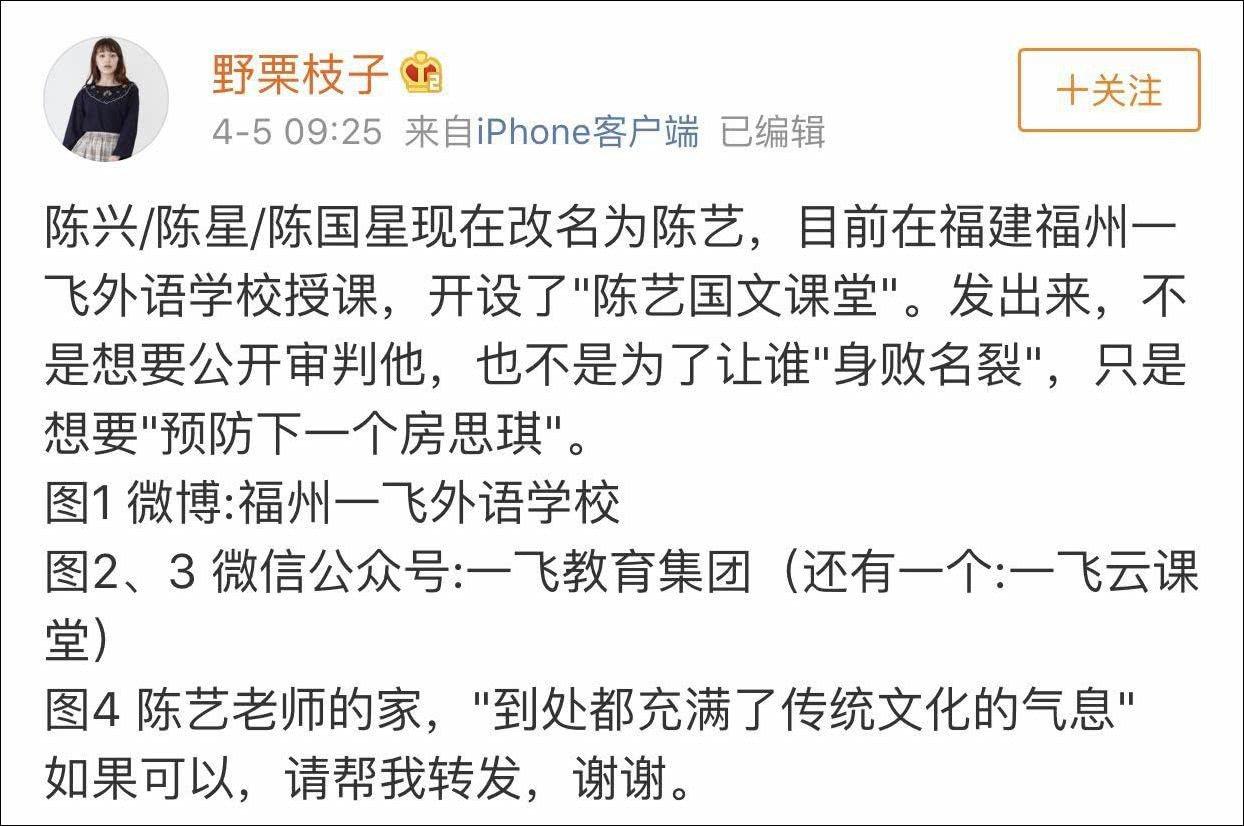 陳星被網友質疑化名陳藝在福州教學,引發大陸網友熱議。取自觀察者網