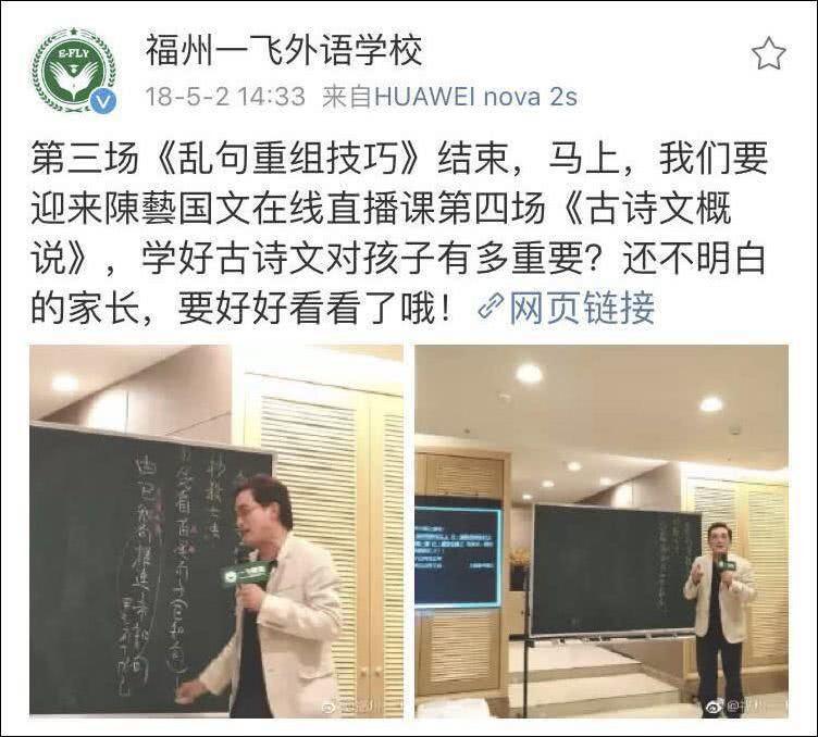 一飛外語學校表示,截圖中的陳藝老師,是此前學校邀請台灣培訓界優秀青年教師參訪團,...