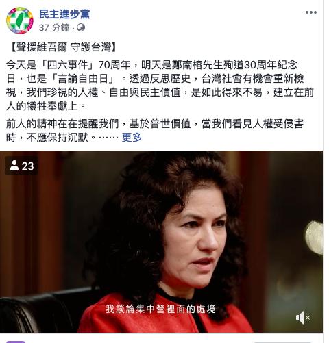 民進黨在臉書發文,聲援遭迫害的維吾爾族。圖/取自民進黨臉書