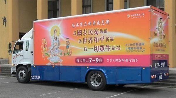 世界佛教正心會打造全台首輛可以開車趴趴走的「行動佛殿」,去年6月從台北市出發,展...