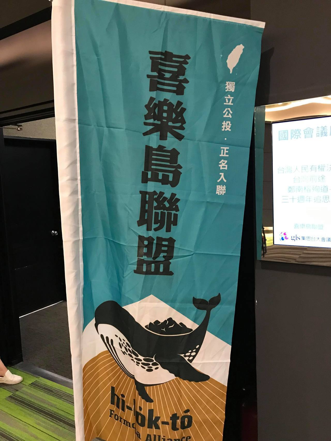 喜樂島聯盟宣布代表色是「台灣青」與綠色陣營(民進黨)做區隔。記者林麒瑋/攝影