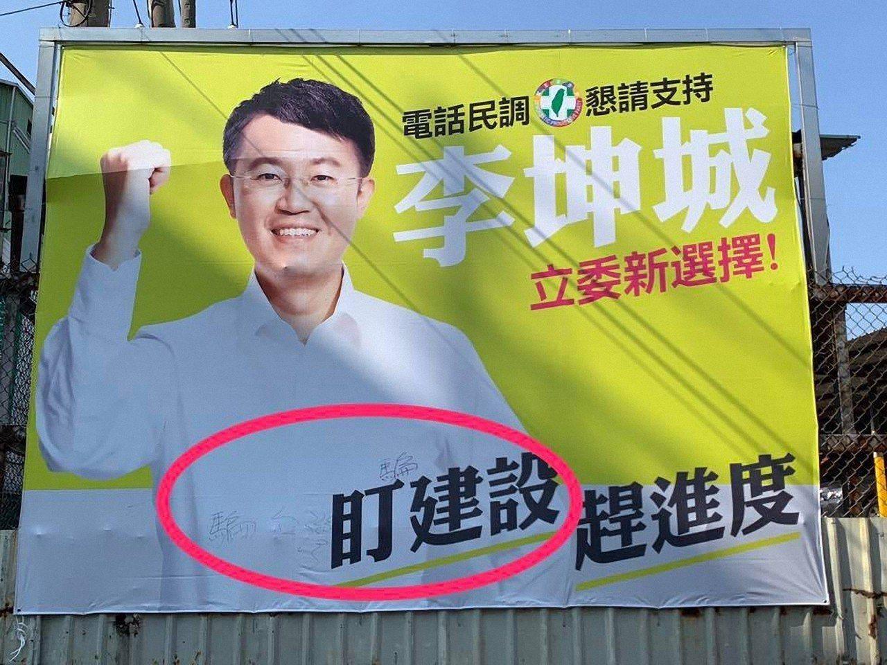 登記參加民進黨立委初選的議員李坤城,看板被寫上「騙」字。圖/擷自李坤城粉絲頁