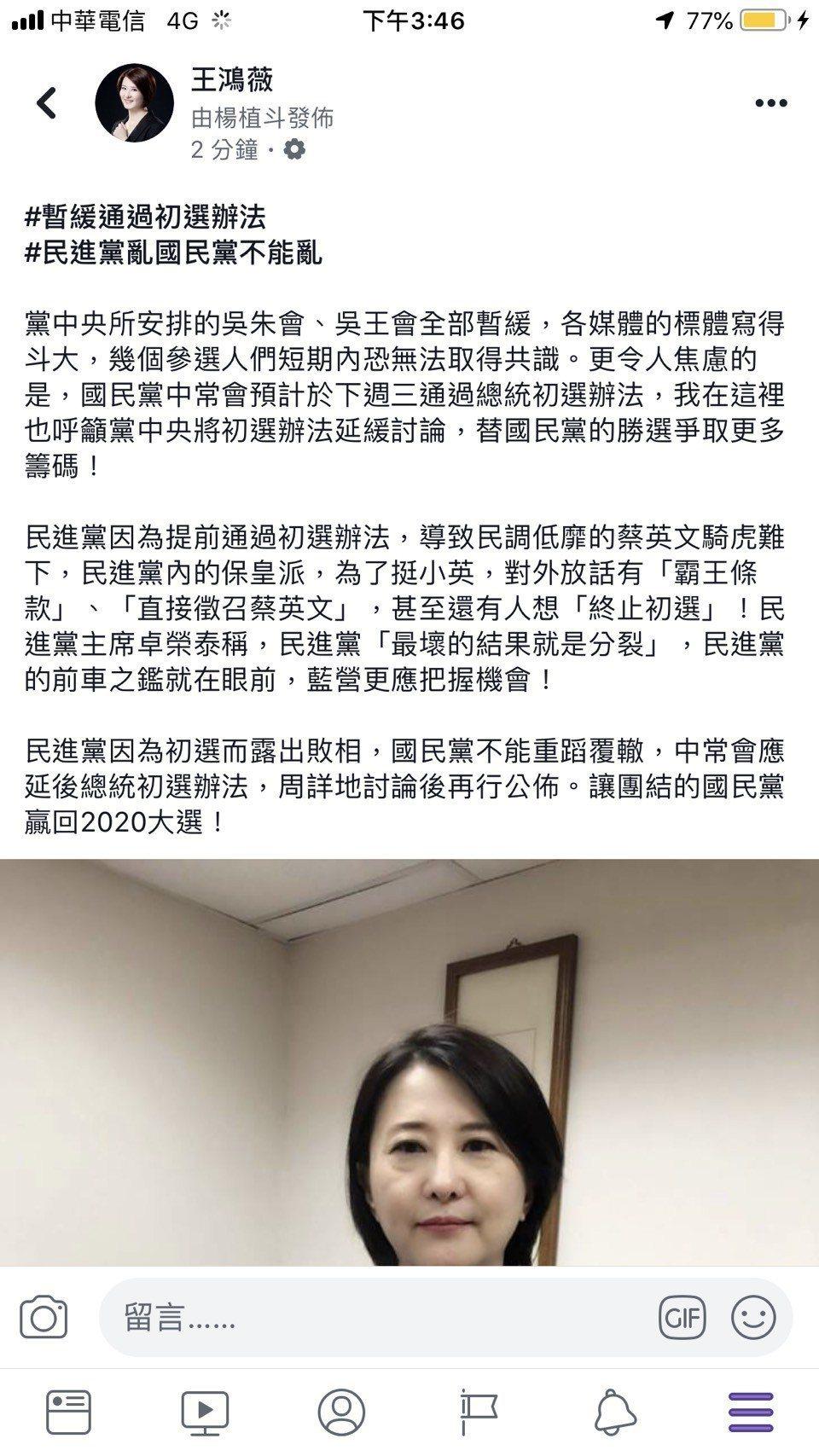 台北市議員王鴻薇呼籲黨中央暫緩通過初選辦法,強調「民進黨亂國民黨不能亂」。圖 /...