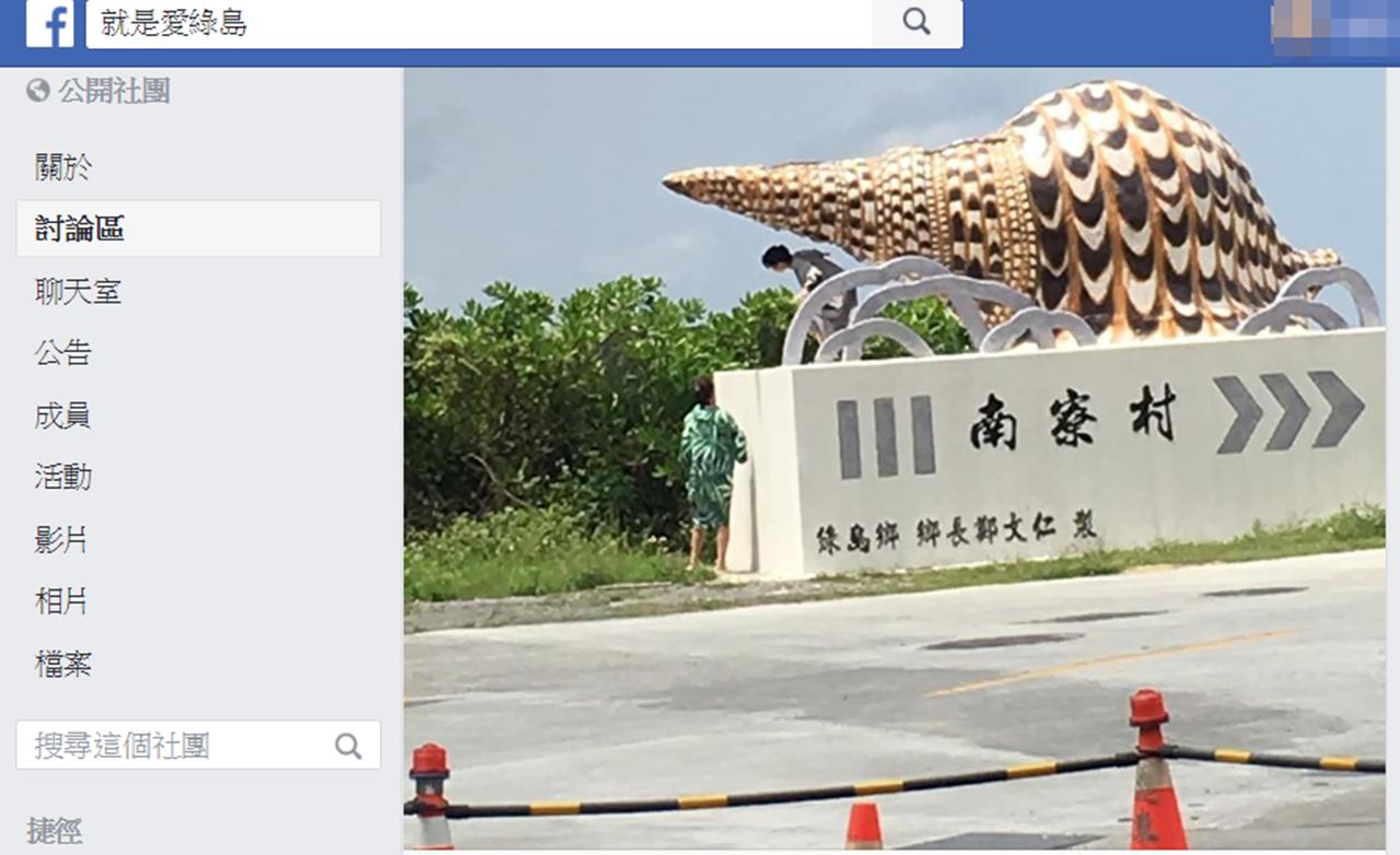 2名女遊客在綠島南寮村前的海螺入口意象拍照,其中1人還爬上意象,被拍照PO網,引...
