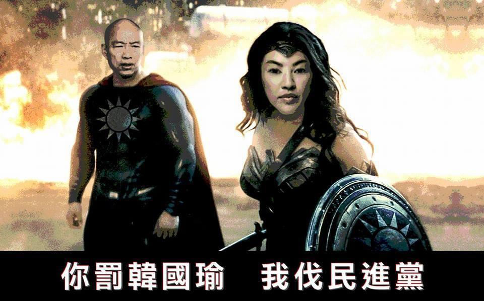 立委許淑華在臉書出網友合成的超人與神力女超人圖片,表達對韓國瑜的支持。圖/許淑華...