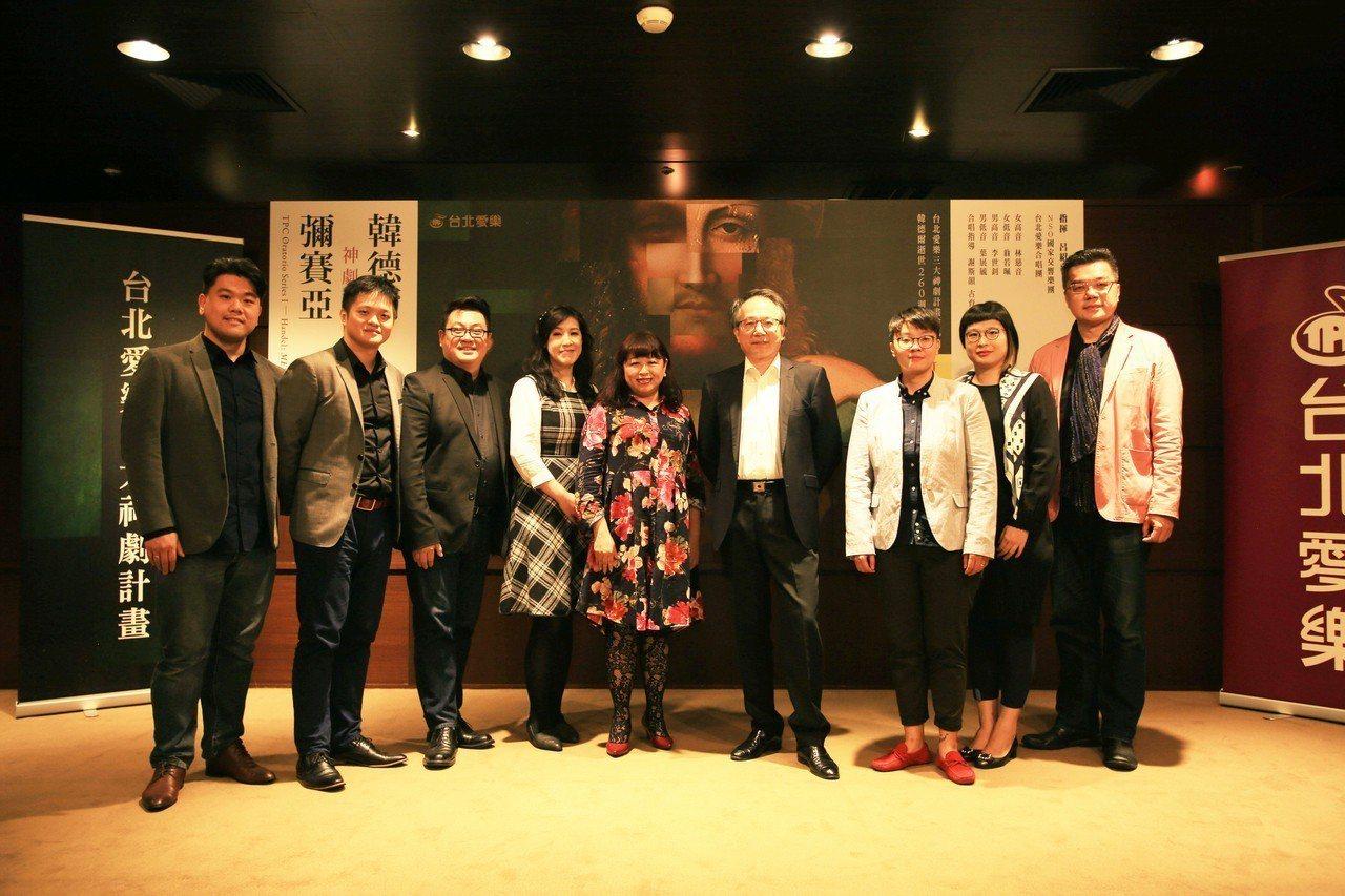 台北愛樂啟動三大神劇計畫,首部曲《彌賽亞》演出團隊合照。圖/台北愛樂提供