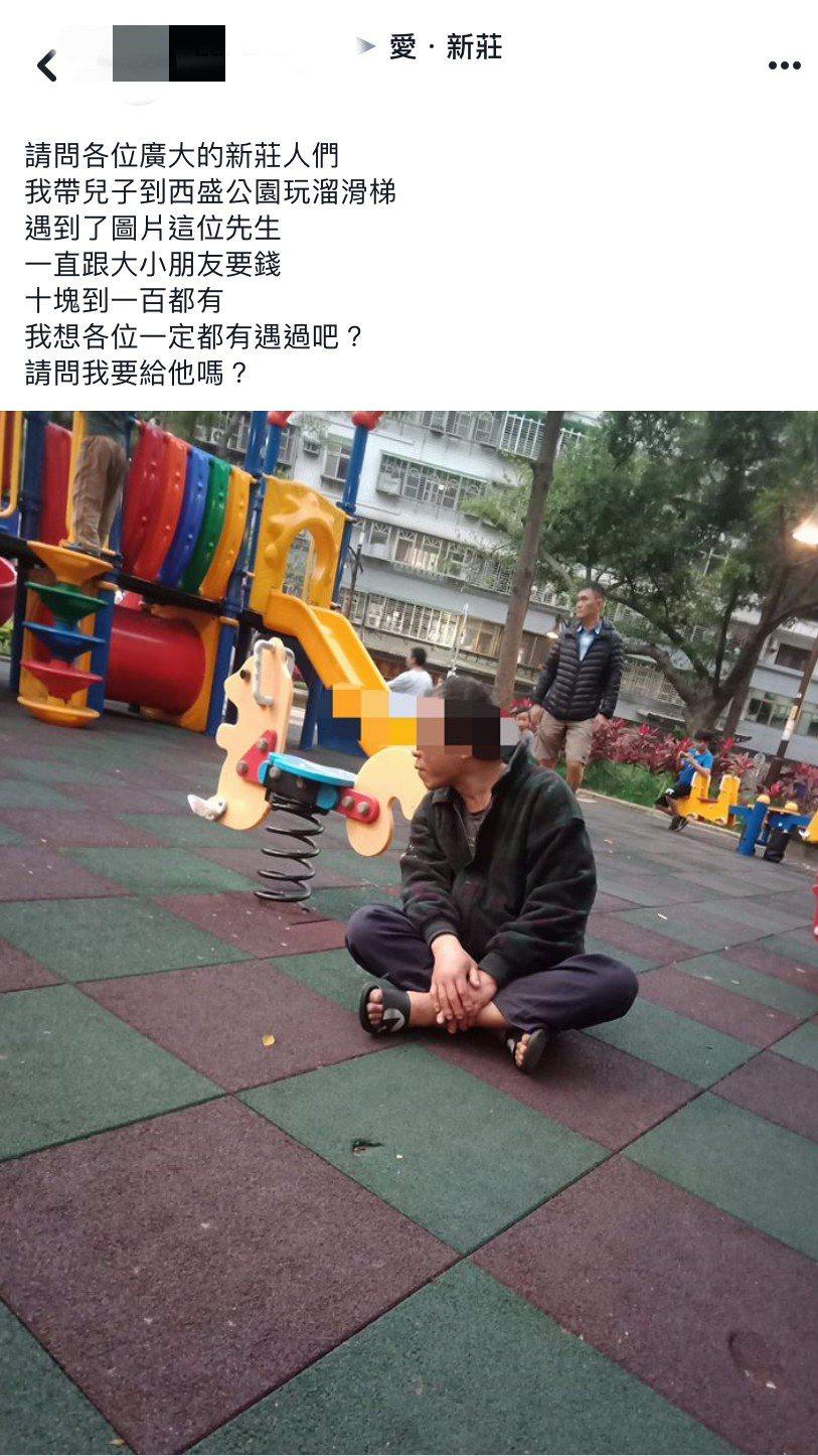 怪男見人就要錢,嚇得家長不敢帶小朋友上公園玩,甚至有民眾表示被該名男子跟蹤,覺得...