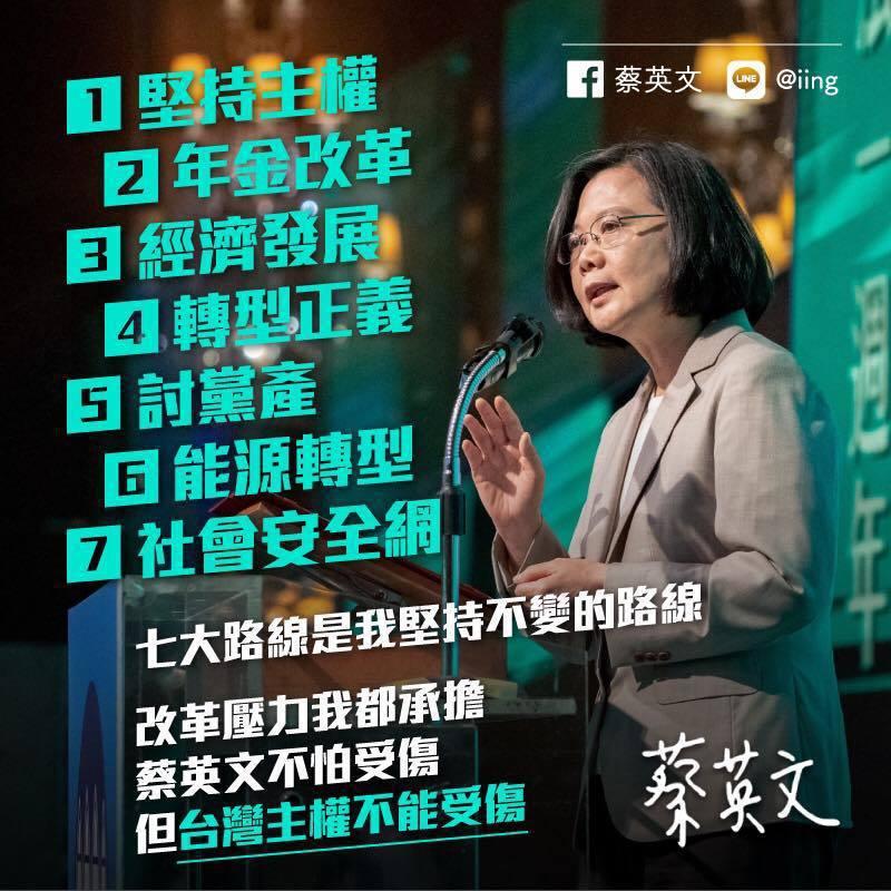 總統蔡英文推出各種「長輩圖」宣傳政策理念,被視為黨內樣版。 圖/取自蔡英文臉書