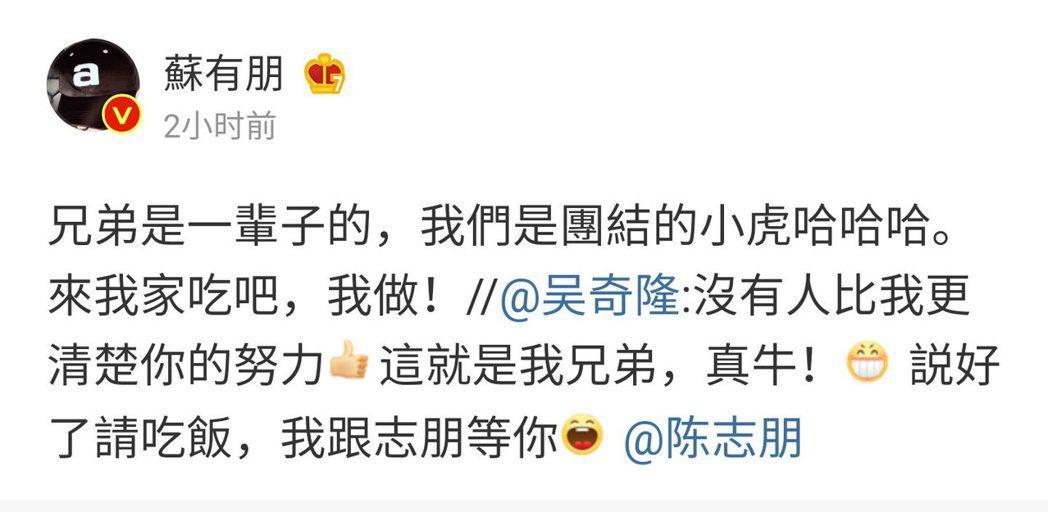 蘇有朋邀吳奇隆、陳志朋來他家吃飯。 圖/擷自吳奇隆微博