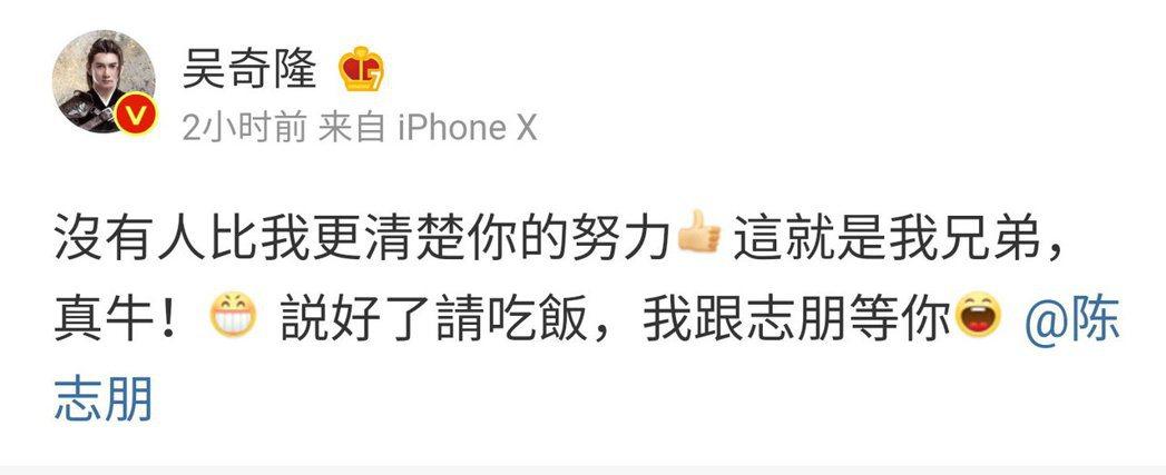 吳奇隆回應蘇有朋吃飯的邀約。 圖/擷自蘇有朋微博