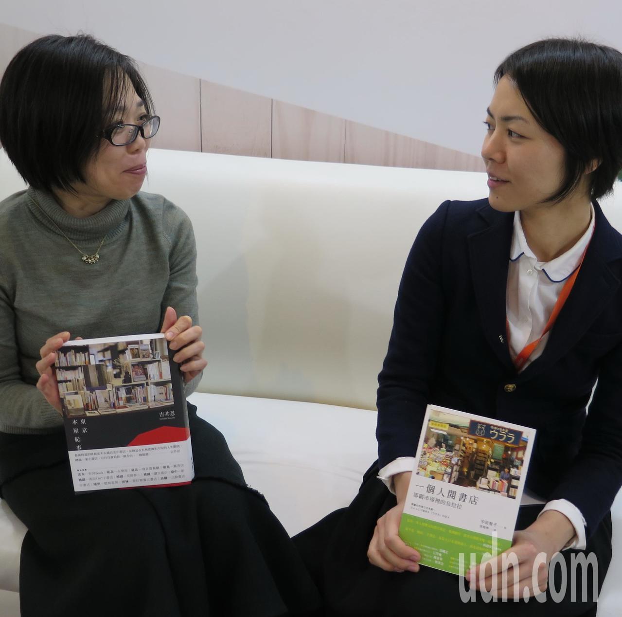 著有《一個人開書店》的「烏拉拉二手書店」負責人宇田智子(右)及《東京本屋紀事》作...
