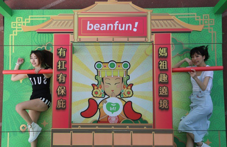 beanfun!與鎮瀾宮共同打造保庇屋,還原媽祖鑾轎形象,透過錯視拍照效果可留下...