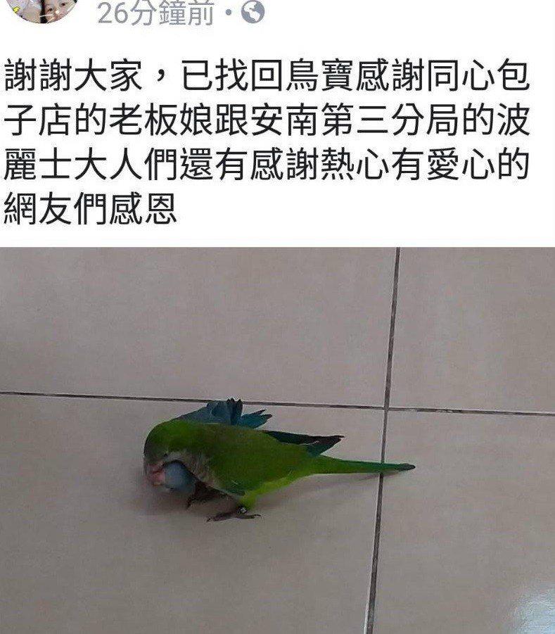 張姓飼主PO文感謝員警和包子店老闆娘協助找回鸚鵡。圖/台南市警三分局提供