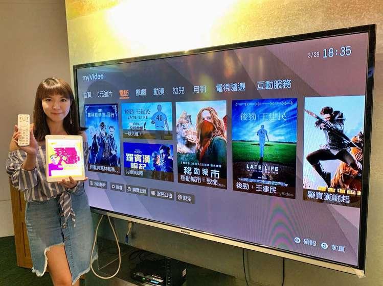 myVideo提供有線電視及數位機上盒版,用戶可用大電視輕鬆觀看。圖/台灣大哥大...