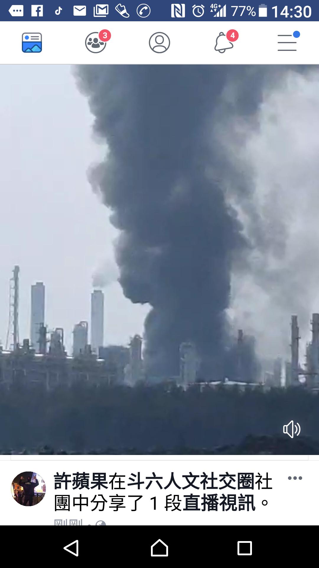 爆炸現場濃煙高竄。記者蔡維斌/翻攝