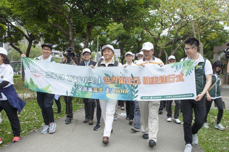 衛福部國健署舉行世界衛生日健走活動。圖/衛福部提供
