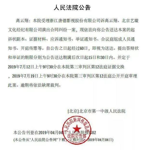 照片/北京中級人民法院在官網