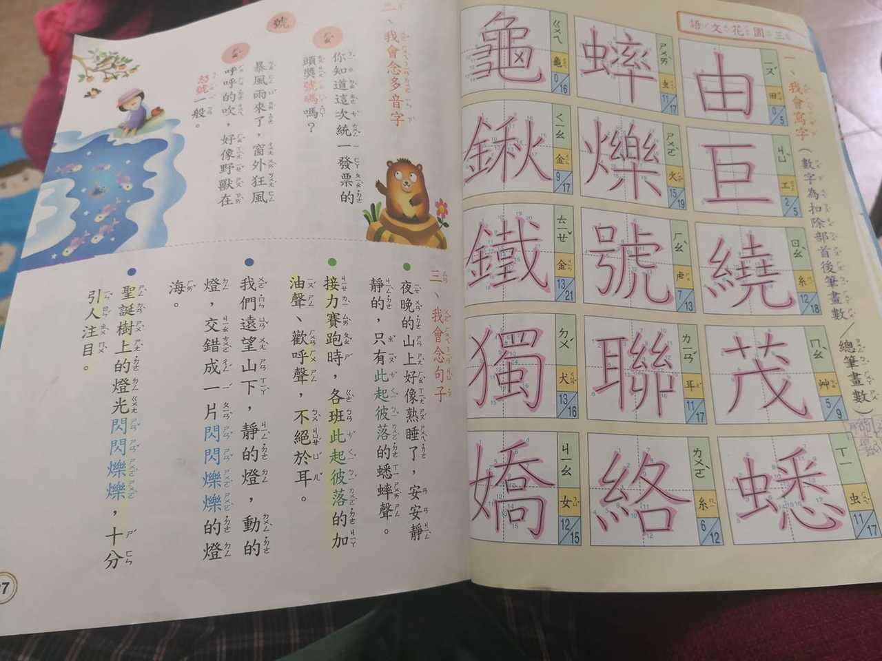淡江大學蘭陽校園政經系主任包正豪在臉書提到幫小四孩子複習功課的情況。包正豪指出,...