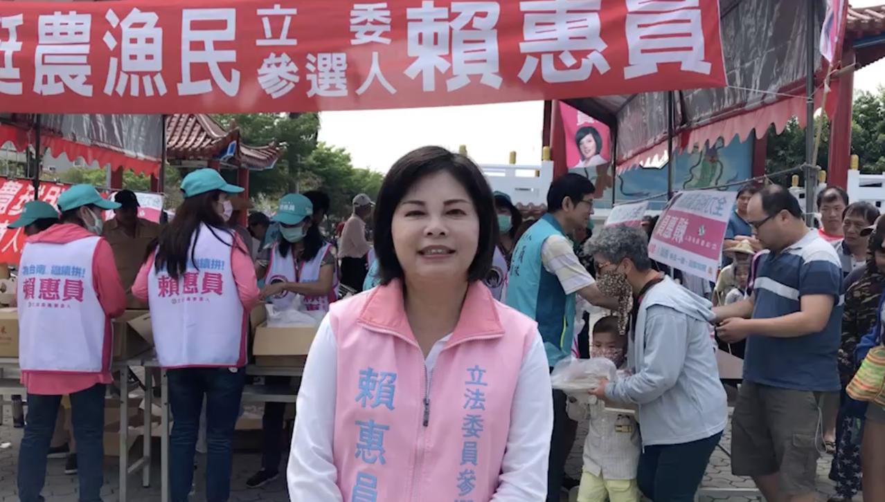 投入民進黨台南立委初選的台南市前議員賴惠員,發表一連串挺農漁民特賣會,引起不小迴...